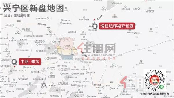 兴宁区新盘地图.webp.jpg