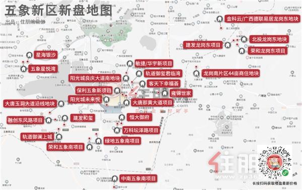 五象新区新盘地图.png