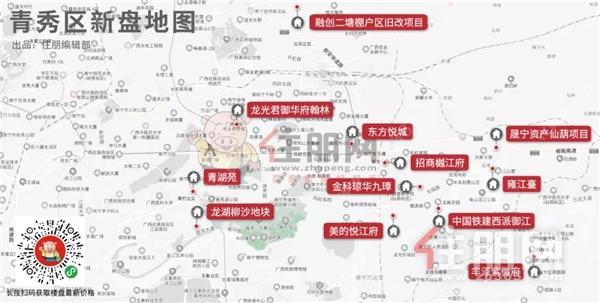 青秀区新盘地图.webp.jpg