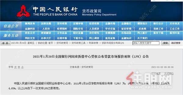 中国人民银行LPR利率.png