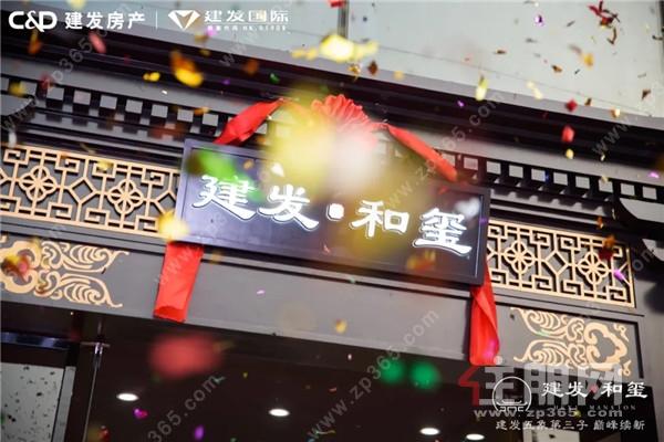 建发·和玺丨城市展厅盛装启鉴,与千年邕城共赏东方新潮
