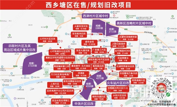 西乡塘旧改地图.webp.jpg