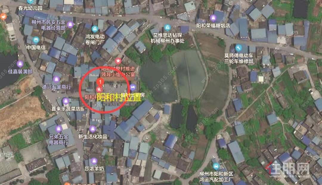 5、鱼峰区阳和村民委员会.png