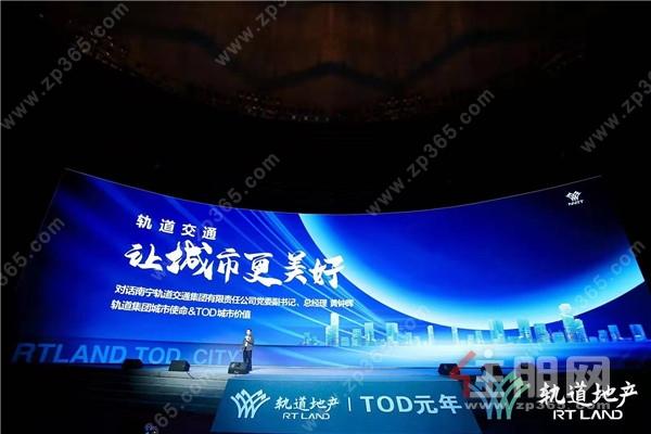 2021年轨道地产TOD元年战略发布会落幕  TOD赋能南宁十四五开局 献礼建党百年华诞