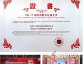 兴进景园 喜报,兴进物业荣获2021中国物业服务百强企业