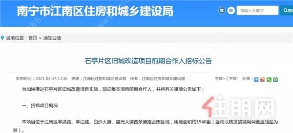 石亭片区旧改项目招标公告.webp.jpg