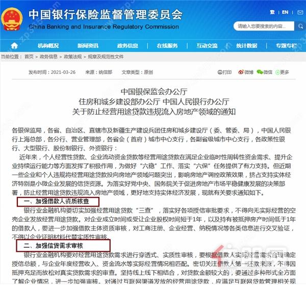 中国银行关于经营贷的规章文件.png