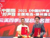 热烈祝贺2021《中国好声音》柳州赛区与合景·云溪四季签约仪式圆满成功!