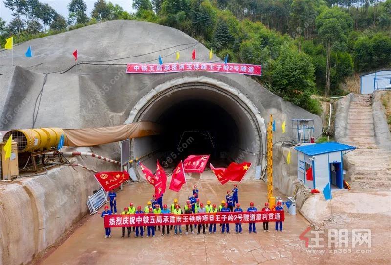 王子岭2号隧道贯通