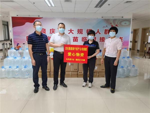 《防疫进行时 | 龙光集团积极助力良庆区疫苗接种工作》