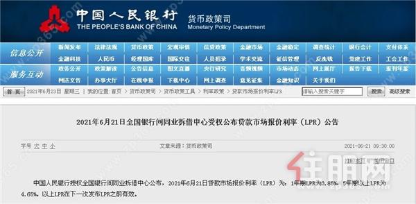 中国人民银行LPR.webp.jpg