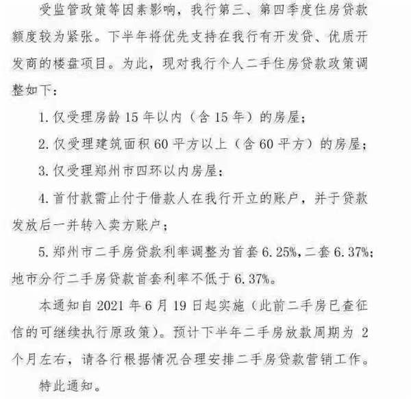 网传郑州某银行内部通知.png