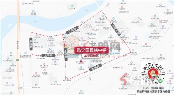 邕宁区民族中学龙华西校区.png