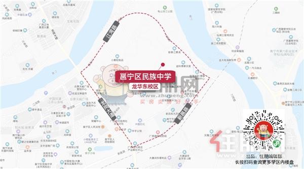 邕宁区民族中学龙华东校区.png