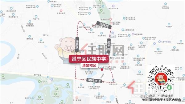 邕宁区民族中学清泉校区.png