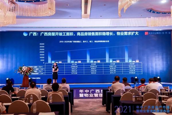 广西物业服务企业综合实力TOP30重磅发布!