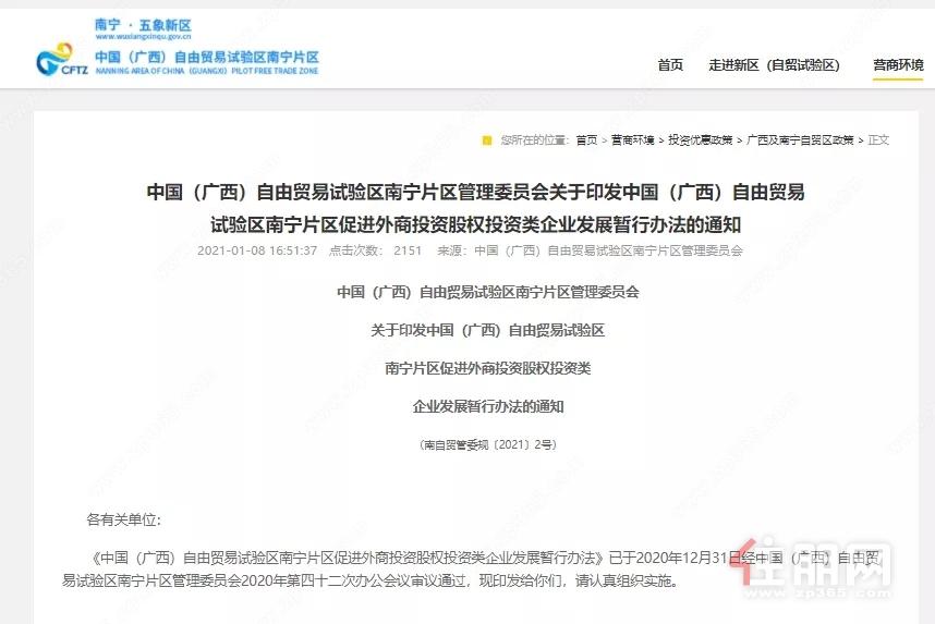 外商股权投资.webp.jpg