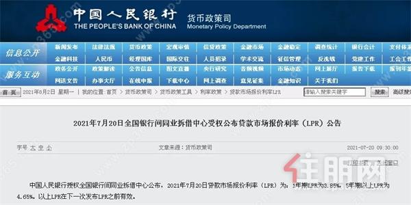 中国人民银行LPR利率.jpg