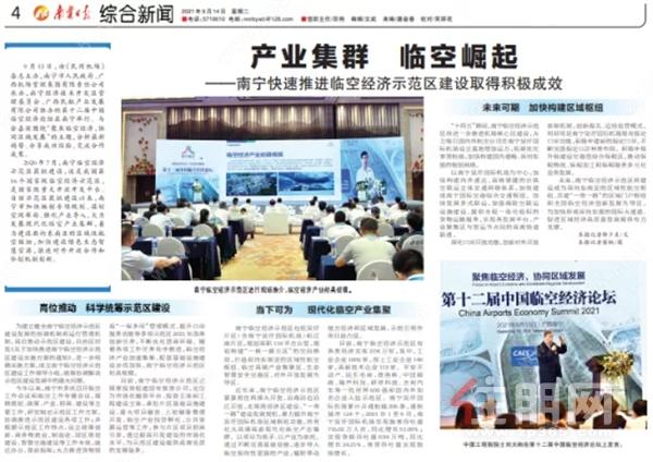 第十二届中国临空经济论坛在南宁举办.jpg