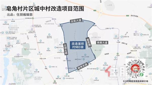 约983亩! 南宁又一旧改项目招标, 这个核心地段它也要拆了?