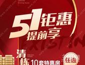 人和春天清栋钜惠96-136㎡,10套特价房4999元/㎡任选!