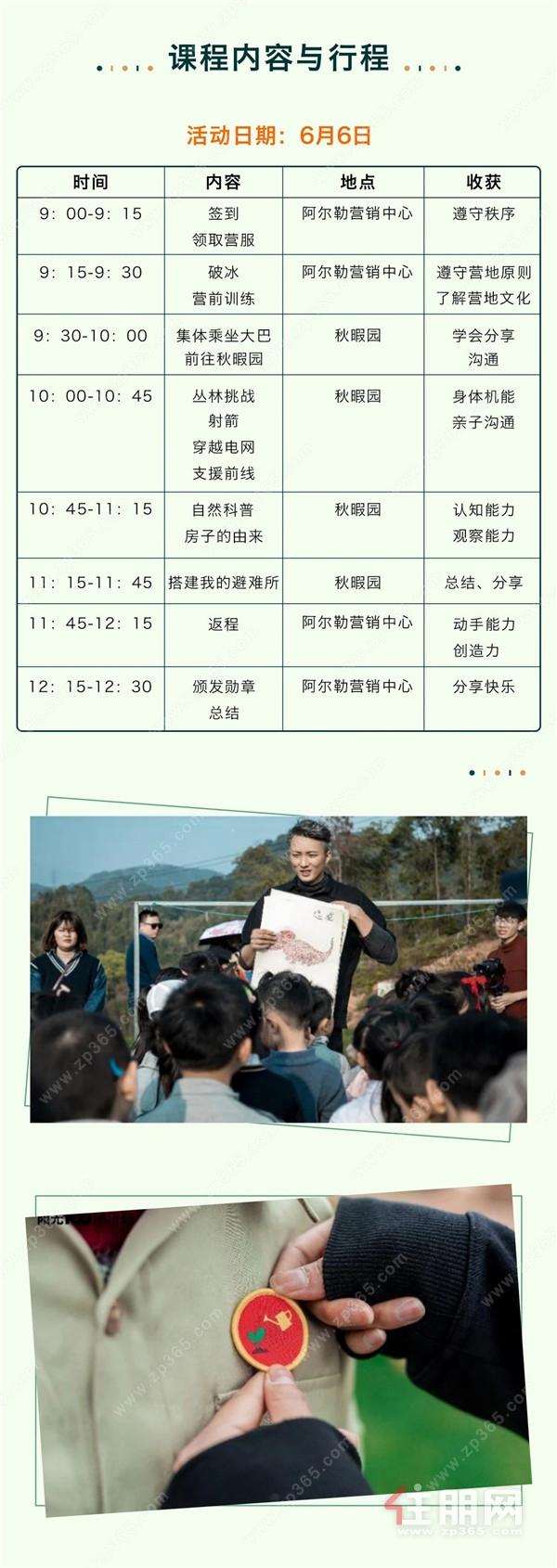 阳光100漓江大自然学校——《森林避难所》,户外求生小技能