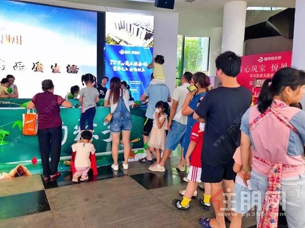 鑫炎凤凰城端午节活动现场图