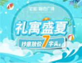 宝能城市广场:近地铁4号线!7字头购61㎡loft公寓!
