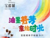 南宁宝能城:双地铁+双学区!认购即享额外99折优惠!