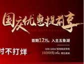 南宁宝能城:20套特惠房源,限时优惠单价16XXX元/㎡起!