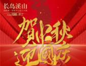 长岛800里香江:国庆10套特惠房源,一口价7580元/㎡起!