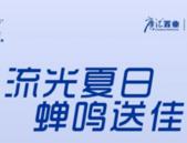 广汇·圣湖城家书   7月工程进度播报