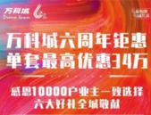 萬科城:六周年鉅惠活動,單套最高優惠34萬!
