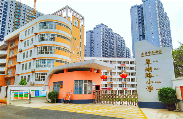 翠湖路小学.png