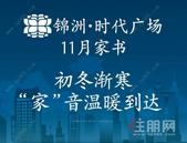 """【工程进度】初冬渐寒,锦洲·时代广场邀您邂逅""""家""""的温暖!"""