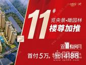 中地置业双11钜惠提前抢,11套特价房源 礼献钦城!