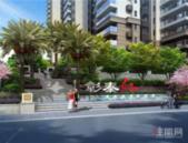 彰泰红:位于凤岭南琅东站后,7月11日168㎡样板间将倾城开放!