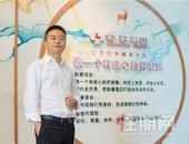 彰泰王坤:通過品牌和品質, 繼續深挖城市價值