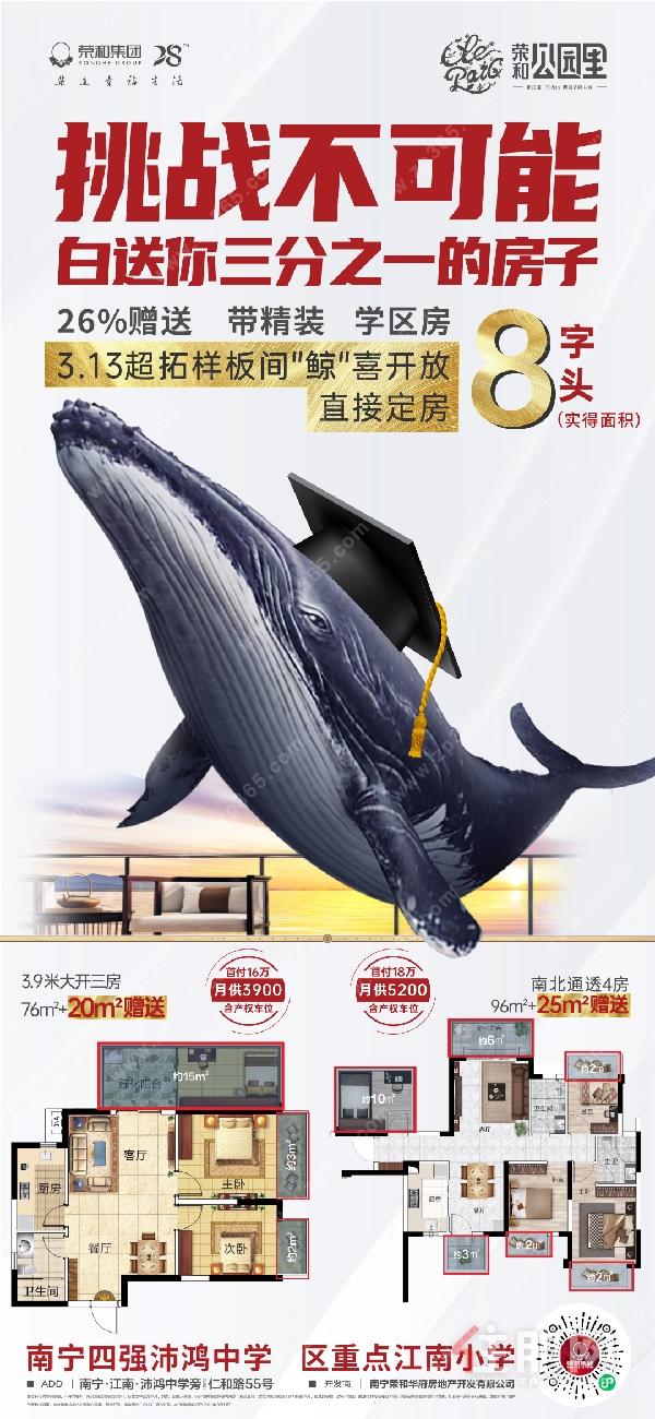 """荣和户型""""鲸""""喜升级!挑战不可能!壕气送你三分之一的面积!"""