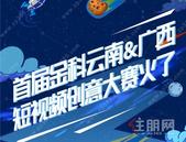 首届金科云南&广西 短视频创意大赛火了!