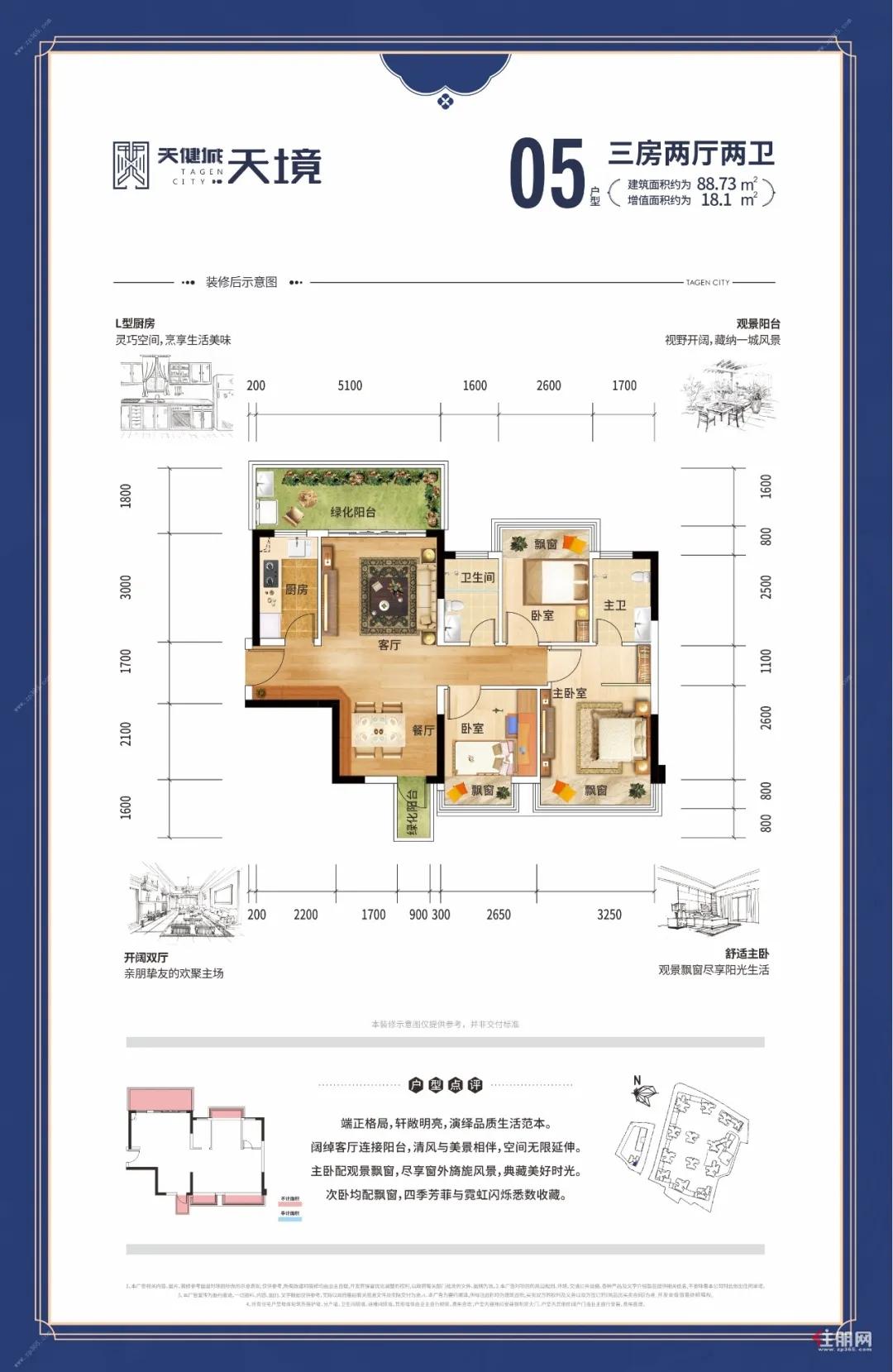约88㎡户型图.webp.jpg