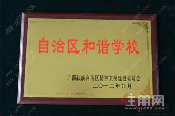 衡阳路小学获奖荣誉2.jpg