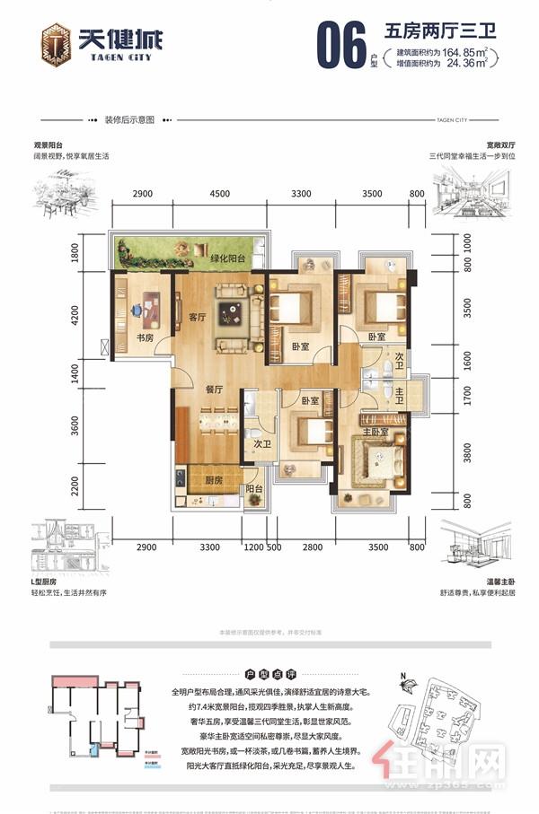天健城户型图6.jpg