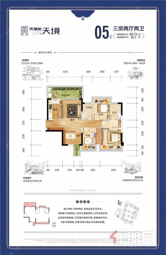 天健城户型图1.jpg