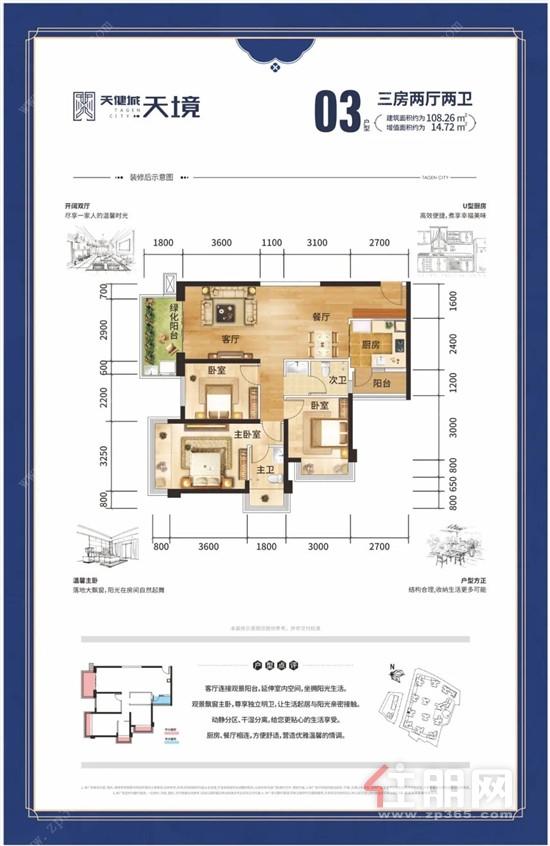 天健城户型图2.jpg