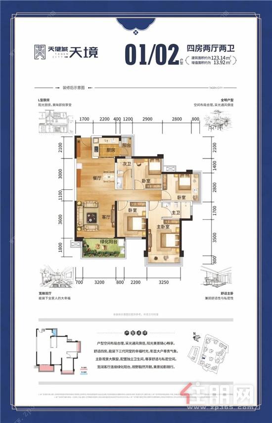 天健城户型图3.jpg