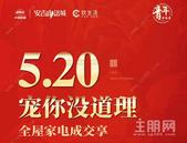 中國鐵建·安吉山語城:520寵你沒道理,全屋家電成交享