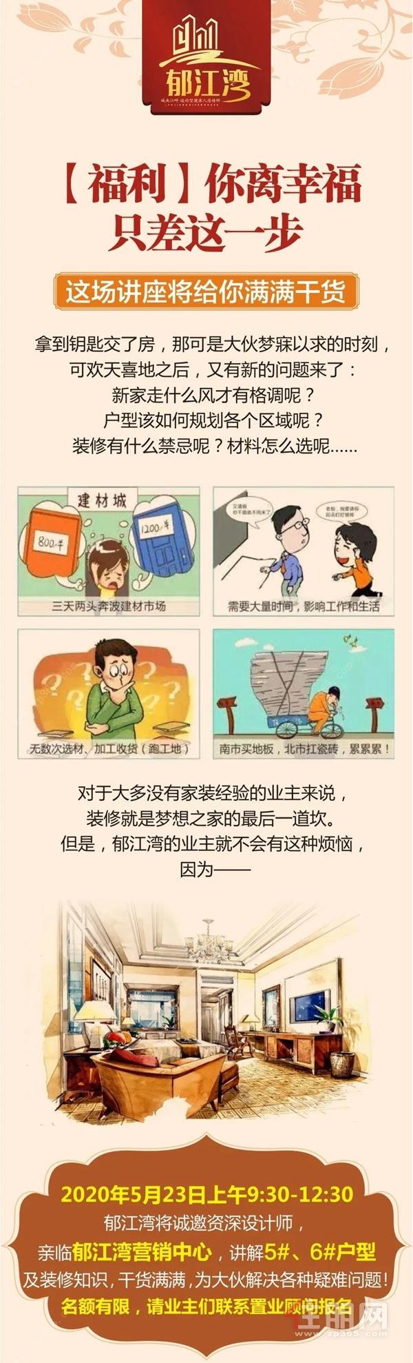 郁江湾图文推广