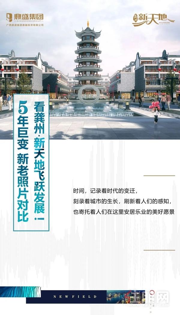 龔州新天地宣傳圖文