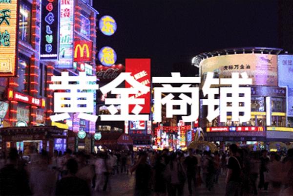 潤達·君悅灣黃金商鋪宣傳圖
